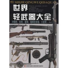 世界轻武器大全(下)