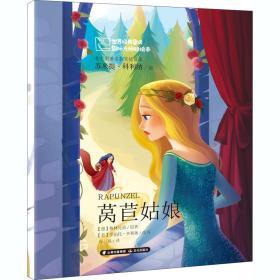 世界经典童话国际大师轻绘本——莴苣姑娘