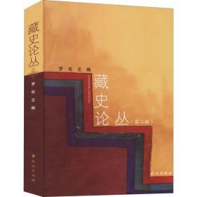 藏史论丛.第二辑(汉文、藏文)7-105