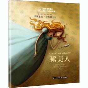 世界经典童话 国际大师轻绘本——睡美人