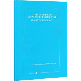 中国新闻事业发展报告(2020年发布)(俄)