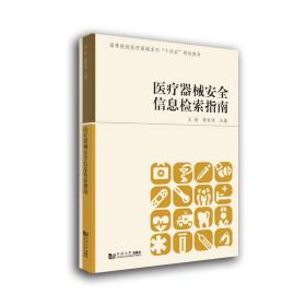 醫療器械安全信息檢索指南 醫學綜合 王麗、陳世偉