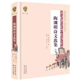 陶渊明诗文选集(国学经典丛书第二辑)