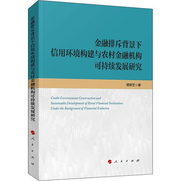 金融排斥背景下信用环境构建与农村金融机构可持续发展研究