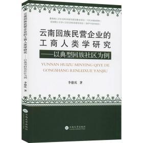 云南回族民营企业的工商人类学研究:以典型回族社区为例