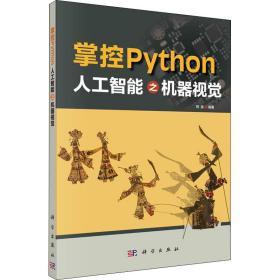 掌控Python  人工智能之机器视觉
