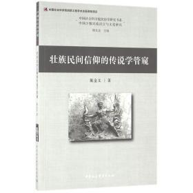 壮族民间信仰的传说学管窥