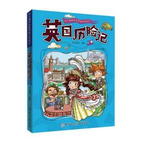 漫画书7-10岁英国历险记地理百科科普读物世界地理历险记系列漫画书儿童7-10岁图书
