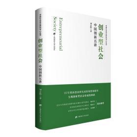 创业型社会 中国创新五讲 经济理论、法规 刘志阳