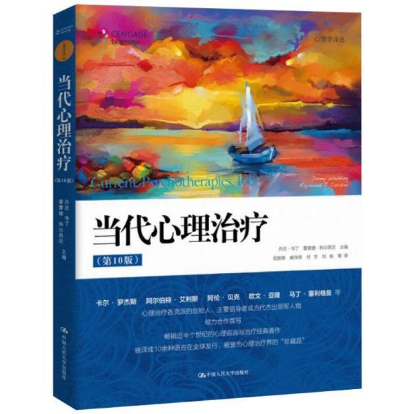 当代心理治疗(第10版)(心理学译丛)