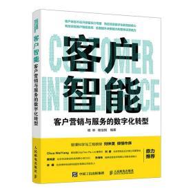 客户智能 客户营销与服务的数字化转型 市场营销 杨林,杨佳祺