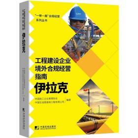 工程建设企业境外合规经营指南:伊拉克