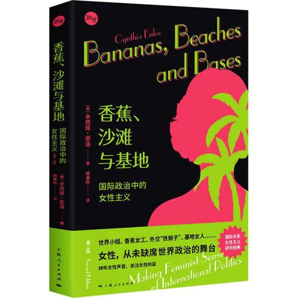 香蕉、沙滩与基地:国际政治中的女性主义(第二版)