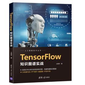 tensorflow知识图谱实战 图形图像 王晓华
