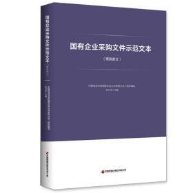 国有企业采购文件示范文本(商务部分)