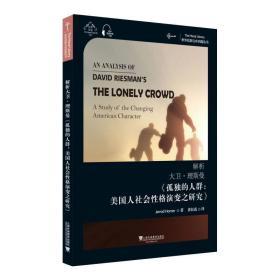 解析大卫·理斯曼《孤独的人群:美国人社会性格演变之研究》 外语-英语读物 贾罗德·荷马