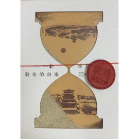 敦煌的故事 中国历史 徐晋林王文琴编著
