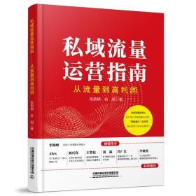 私域流量運營指南(從流量到高利潤) 財政金融 陳韻棋//老胡