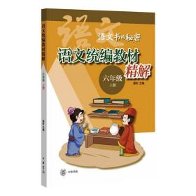 语文统编教材精解(语文书的秘密·六年级上册·全2册)