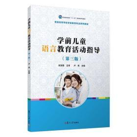 学前儿童语言教育活动指导第三版/卢伟 大中专文科文教综合 卢伟