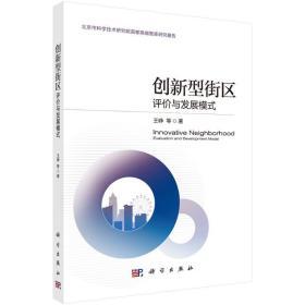 创新型街区:评价与发展模式