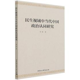 民生视域中当代中国政治认同研究