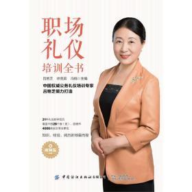 职场礼仪培训全书(视频版) 公共关系 吕艳芝