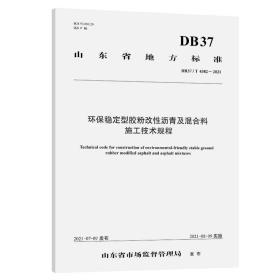 环保稳定型胶粉改性沥青及混合料施工技术规程(db37/t 4382—2021) 计量标准 山东省交通运输厅