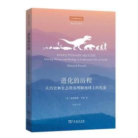 化的历程——从历史和生态视角理解地球上的生命 自然科学 [美]爱德蒙德·罗素 著