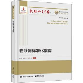 国之重器出版工程物联网标准化指南