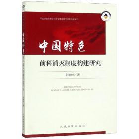 中国特色前科消灭制度构建研究