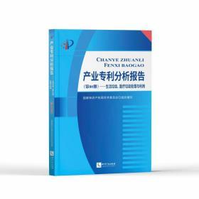 產業分析報告(第80冊)——生活垃圾、醫療垃圾處理與利用 法學理論 知識產權局學術委員會  組織編寫