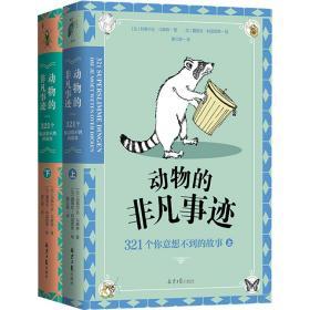 动物的非凡事迹:321个你意想不到的故事(全两册)