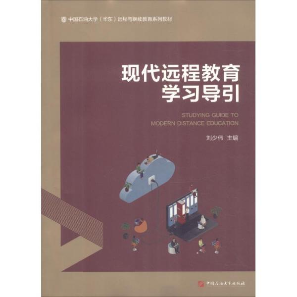 现代远程教育学习导引/中国石油大学(华东)远程与继续教育系列教材