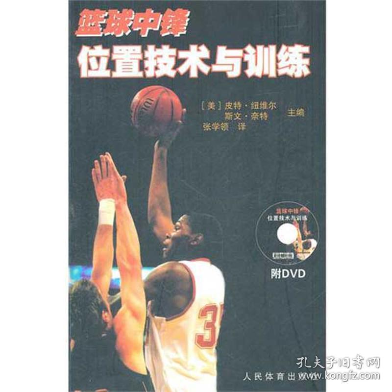 篮球中锋位置技术与训练