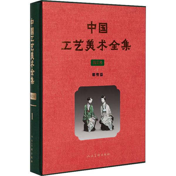 中国工艺美术全集技艺卷1雕塑篇