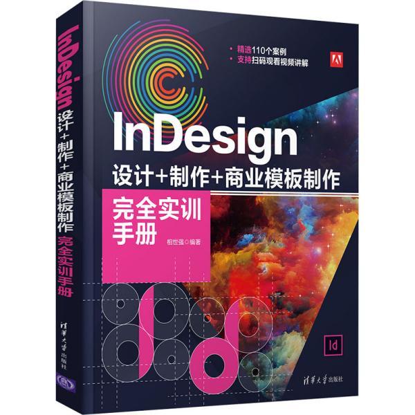 InDesign设计+制作+商业模板制作完全实训手册