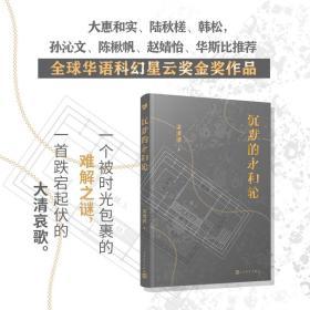 沉默的永和轮(黑猫文库) 中国科幻,侦探小说 梁清散