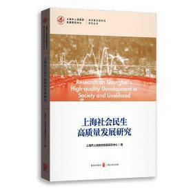 上海社会民生高质量发展研究(高质量发展研究系列丛书)