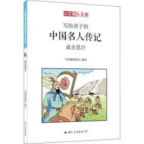 写给孩子的中国名人传记:成吉思汗/小牛顿人文馆