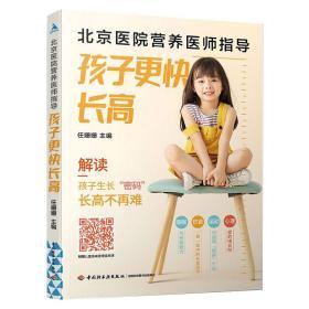 北京医院营养医师指导:孩子更快长高