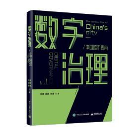 数字治理:中国城市视角 经济理论、法规 冯奎//唐鹏//郭巍