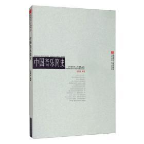 中国音乐简史/公共艺术与人文素养丛书 民族音乐 包德述
