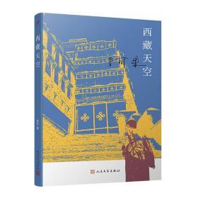 西藏天空 中国现当代文学 阿来