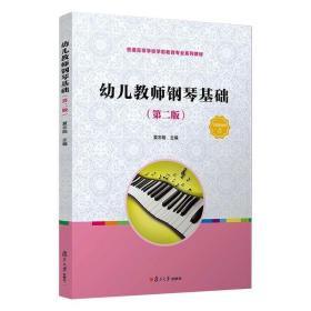 幼儿教师钢琴基础第2版夏志刚学前教育专业新课程标准十三五规划教材 大中专文科文教综合 夏志刚