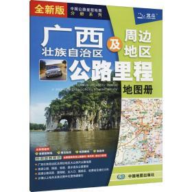 2021年中国公路里程地图分册系列:广西壮族自治区及周边公路里程地图册