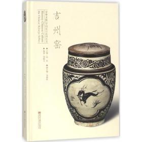 吉州窑 刘晓玉 编著;远宏 主编