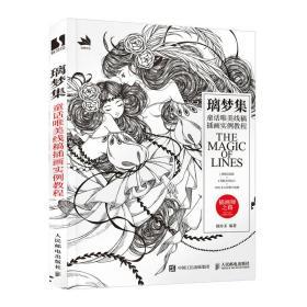 璃梦集 童话唯美线稿画实例教程 漫画技法 檀亦禾