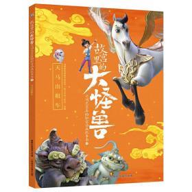 故宫里的大怪兽之洞光宝石的秘密动画故事书2-天马出租车