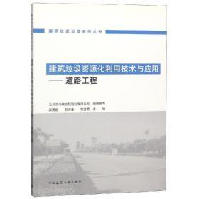 建筑垃圾资源化利用技术与应用--道路工程/建筑垃圾治理系列丛书